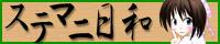 Sutemanibiyori1